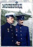 Смотреть фильм Моонзунд онлайн на KinoPod.ru бесплатно