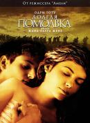 Смотреть фильм Долгая помолвка онлайн на KinoPod.ru платно