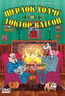 Смотреть фильм Шерлок Холмс и доктор Ватсон онлайн на KinoPod.ru бесплатно