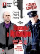 Смотреть фильм Однажды в Ирландии онлайн на KinoPod.ru платно