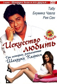 Смотреть Искусство любить онлайн на KinoPod.ru бесплатно
