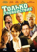 Смотреть фильм Только спокойствие онлайн на KinoPod.ru бесплатно
