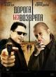 Смотреть фильм Дорога без возврата онлайн на Кинопод бесплатно