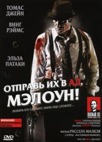 Смотреть Отправь их в ад, Мэлоун! онлайн на Кинопод бесплатно