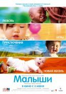 Смотреть фильм Малыши онлайн на Кинопод бесплатно