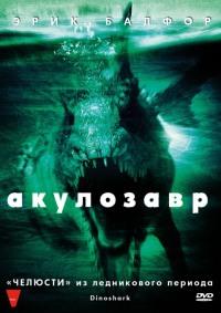 Смотреть Акулозавр онлайн на Кинопод бесплатно