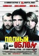 Смотреть фильм Полный облом онлайн на KinoPod.ru бесплатно
