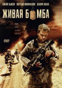 Смотреть Живая бомба онлайн на Кинопод бесплатно