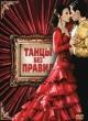 Смотреть фильм Танцы без правил онлайн на Кинопод бесплатно