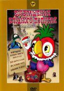 Смотреть фильм Возвращение блудного попугая онлайн на Кинопод бесплатно