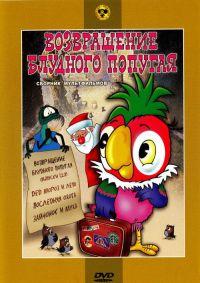 Смотреть Возвращение блудного попугая онлайн на Кинопод бесплатно