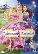 Смотреть фильм Barbie: Принцесса и поп-звезда онлайн на Кинопод бесплатно