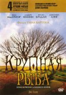 Смотреть фильм Крупная рыба онлайн на KinoPod.ru платно