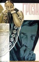 Смотреть фильм Гроза онлайн на KinoPod.ru бесплатно