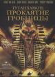 Смотреть фильм Тутанхамон: Проклятие гробницы онлайн на Кинопод бесплатно