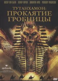 Смотреть Тутанхамон: Проклятие гробницы онлайн на Кинопод бесплатно