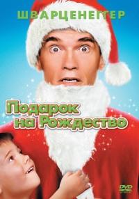 Смотреть Подарок на Рождество онлайн на Кинопод бесплатно