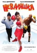 Смотреть фильм Неваляшка онлайн на KinoPod.ru платно