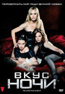 Смотреть фильм Вкус ночи онлайн на KinoPod.ru платно