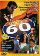Смотреть фильм Трасса 60 онлайн на Кинопод бесплатно