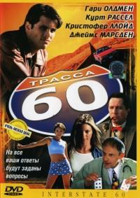 Смотреть Трасса 60 онлайн на Кинопод бесплатно