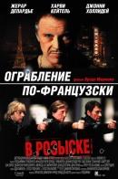 Смотреть фильм Ограбление по-французски онлайн на KinoPod.ru бесплатно