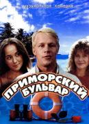 Смотреть фильм Приморский бульвар онлайн на KinoPod.ru бесплатно