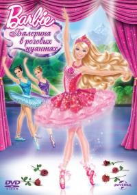 Смотреть Barbie: Балерина в розовых пуантах онлайн на Кинопод бесплатно