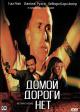Смотреть фильм Домой дороги нет онлайн на Кинопод бесплатно
