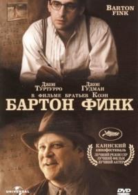 Смотреть Бартон Финк онлайн на Кинопод бесплатно