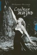 Смотреть фильм Сладкая жизнь онлайн на KinoPod.ru платно