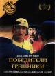 Смотреть фильм Победители и грешники онлайн на KinoPod.ru бесплатно