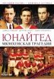 Смотреть фильм Юнайтед. Мюнхенская трагедия онлайн на Кинопод бесплатно