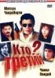 Смотреть фильм Кто третий? онлайн на Кинопод бесплатно