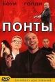 Смотреть фильм Понты онлайн на Кинопод бесплатно