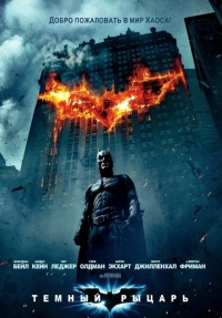 Смотреть онлайн Темный рыцарь (The Dark Knight)