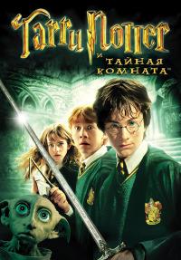 Смотреть Гарри Поттер и Тайная комната онлайн на Кинопод бесплатно