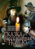 Смотреть фильм Сказка, рассказанная ночью онлайн на Кинопод бесплатно