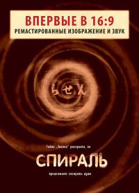 Смотреть Спираль онлайн на Кинопод бесплатно