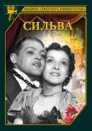 Смотреть фильм Сильва онлайн на Кинопод бесплатно