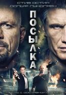 Смотреть фильм Посылка онлайн на KinoPod.ru бесплатно