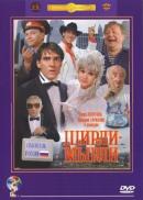 Смотреть фильм Ширли-мырли онлайн на KinoPod.ru бесплатно