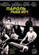 Смотреть фильм Пароль «Рыба-меч» онлайн на KinoPod.ru платно