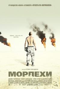Смотреть Морпехи онлайн на Кинопод бесплатно