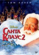 Смотреть фильм Санта Клаус 2 онлайн на Кинопод бесплатно