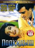 Смотреть фильм Подкидыш онлайн на KinoPod.ru бесплатно