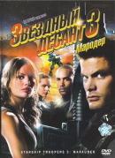 Смотреть фильм Звездный десант 3: Мародер онлайн на KinoPod.ru платно