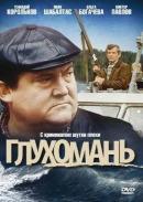 Смотреть фильм Глухомань онлайн на KinoPod.ru бесплатно