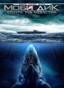 Смотреть фильм Моби Дик: Охота на монстра онлайн на Кинопод бесплатно
