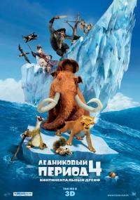 Смотреть Ледниковый период 4: Континентальный дрейф онлайн на КиноПоиске бесплатно